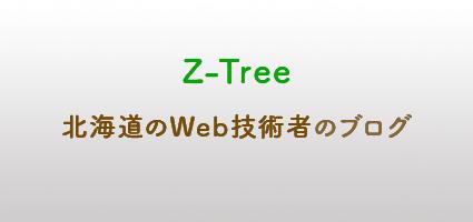 Z-Tree~北海道のWeb技術者のブログ~