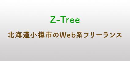 Z-Tree〜北海道のWeb系フリーランス〜